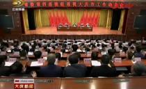大庆:省委第四巡视组巡视大庆市工作动员会召开