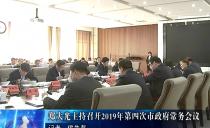 双鸭山市长郑大光主持召开2019年第四次市政府常务会议