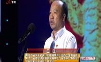 黨風政風熱線20180811首播儀式+黑龍江交通運輸廳