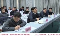 伊春:全国工程建设项目审批制度改革工作电视电话会议召开