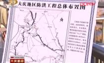 大庆:水利部检查组来庆汛前检查