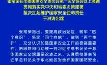 鸡西市委书记张常荣在市委国家安全委员会第一次全体会议上强调 贯彻落实党中央和省委决策部署 坚决扛起维护国家安全使命责任 于洪涛出席