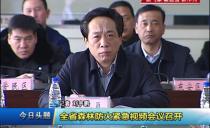 牡丹江:全省森林防火紧急视频会议召开