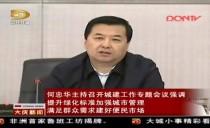 大庆市长何忠华主持召开城建工作专题会议强调 提升绿化标准加强城市管理 满足群众需求建好便民市场