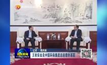 鹤岗市长王秋实会见中国环保集团总经理李喜联