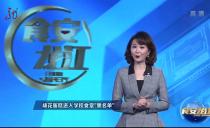 食安龙江20190406