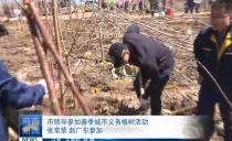 鸡西市委书记参加春季城市义务植树活动