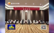 鹤岗:兴山区与北京天益嘉华公司签约工业大麻种植及精深加工基地建设项目