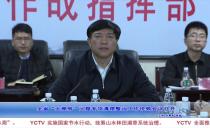 """伊春:全省""""大棚房""""问题专项清理整治工作视频会议召开"""
