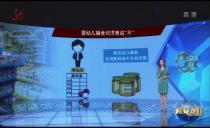 食安龙江20190420