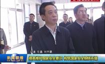 牡丹江:提高维护国家安全意识 构筑国家安全钢铁长城