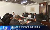 双鸭山市召开推进智慧城市建设专题会议