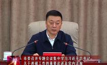 绥化市委召开专题会议集中学习习近平总书记关于巡视工作的重要论述及党内法规