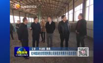 鹤岗:杭州暾澜投资管理有限公司来我市考察并与我市签约