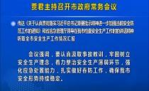 七台河市长贾君主持召开市政府常务会议