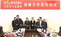 大庆:省农村信用社联合社与大庆市政府签署战略合作协议 省农信联社授信大庆500亿元