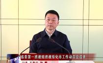 绥化:省委第一巡视组巡视绥化市工作动员会召开