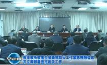 齐齐哈尔市收听收看全省森林防火工作紧急视频会议并立即部署相关工作