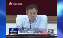 鹤岗市委书记张恩亮主持召开市委全面深化改革委员会第二次会议
