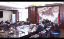 大兴安岭地委财经委员会第一次会议召开