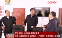 大庆市长何忠华到杜尔伯特县调研时强调 坚持问题导向推动乡村振兴 严细实干治理农村人居环境