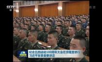 央视新闻联播20190430