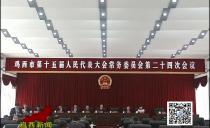 市十五届人大常委会召开第二十四次会议 赵广东主持 于洪涛列席