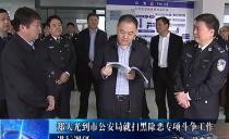双鸭山市长郑大光到市公安局就扫黑除恶专项斗争工作进行调研