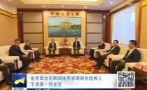 鸡西市委书记和市长会见韩国地质资源研究院客人