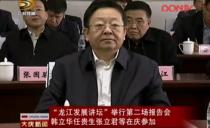 """大庆:""""龙江发展讲坛""""举行第二场报告会"""