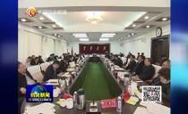 鹤岗市委书记张恩亮主持召开市委常委会会议