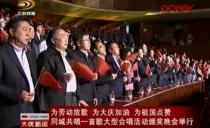 大庆:为劳动放歌 为大庆加油 为祖国点赞 同城共唱一首歌大型合唱活动颁奖晚会举行