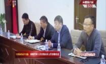党风政风热线20181103黑龙江省煤炭生产安全管理局