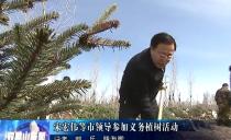 双鸭山市委书记宋宏伟等市领导参加义务植树活动