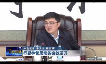 大兴安岭:行署林管局常务会议召开