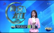 食安龙江20190413