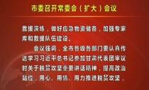 七台河市委召开常委会(扩大)会议