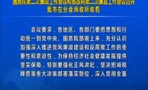 七台河:国务院第二次廉政工作会议和省政府第二次廉政工作会议召开 七台河市在分会场收听收看