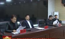 七台河召开森林草原防灭火和防汛抗旱工作会议