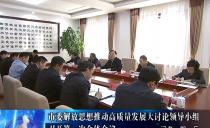 双鸭山市委解放思想推动高质量发展大讨论领导小组召开第一次全体会议