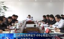 双鸭山市政府党组理论学习中心组进行2019年第二次集体学习