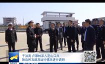 鸡西:哈尔滨海关关长卢厚林深入密山口岸就边民互市区建设及运行情况进行调研
