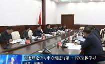 双鸭山:市委理论学习中心组进行第三十次集体学习