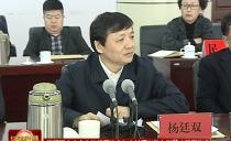 七台河市委书记杨廷双出席全市统战系统参与乡村振兴助力脱贫攻坚工作会议