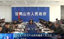 双鸭山市长郑大光主持召开市政府廉政工作会议