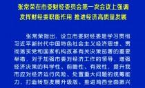 鸡西市委书记张常荣:发挥财经委职能作用 推进经济高质量发展