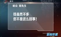新闻夜航午间播报20190418