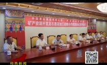 雞西市與中國黃金集團簽訂礦產資源 開發及石墨深加工戰略合作框架協議
