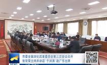 雞西市委全面深化改革委員會第三次會議召開