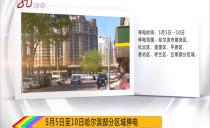 5月5日至10日哈尔滨部分区域停电